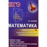 БольшаяПеремена Балаян Э.Н. Математика. Задачи типа 14(С2). Геометрия. Стереометрия (профильный уровень), (Феникс, РнД, 2016), 7Бц, c.254