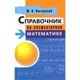 Выгодский М.Я. Справочник по элементарной математике (м/ф), (АСТ,Астрель, 2018), 7Бц, c.512