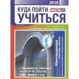 Куда пойти учиться в Сибири 2019. Справочник для абитуриентов. Вып.24, (ИД