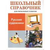 ШкольныйСправочник Калинина Л. Русские художники (для начальной школы), (Стрекоза, 2016), Обл, c.64