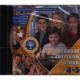 CD (ОсновыРелигииИЭтики) 4-5кл Электронное приложение к учеб. Основы светской этики (1 CD), (Просвещение, 2013), Кор