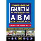 Автошкола Экзаменационные билеты для сдачи экзаменов на права категорий