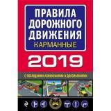 Автошкола-м Правила дорожного движения 2019 (с последними изменениями и дополнениями), (Эксмо, 2019), Обл, c.160