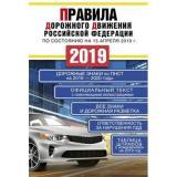 ПДД РФ по состоянию на 15 апреля 2019 года (новые дорожные знаки на 2018-2020гг.), (АСТ, 2019), Обл, c.64