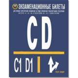 Экзаменационные билеты по ПДД Категории