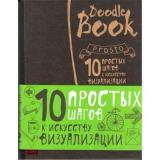 DoodleBook 10 простых шагов к искусству визуализации (черная обложка) (книги для скетчей, рисунков и записей) (843145), (Эксмо, 2016), К, c.160