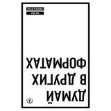 TopBusinessAwards Брабандер,Ини Думай в других форматах, (Эксмо, 2019), 7Б, c.384