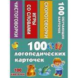 100ПервыхСлов 100 логопедических карточек (скороговорки, игры со словами), (АСТ, 2018), Кор