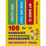 100ПервыхСлов 100 наиболее употребительных выражений английского языка, (АСТ, 2018), Кор