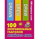 100ПервыхСлов 100 неправильных глаголов английского языка, (АСТ, 2018), Кор, c.100
