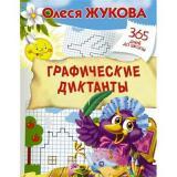 365ДнейДоШколы Жукова О.С. Графические диктанты, (АСТ,Астрель, 2019), Обл, c.32