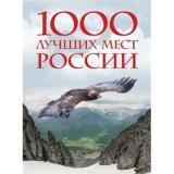 1000 лучших мест России, которые нужно увидеть за свою жизнь (3D обложка) (подарочная), (Эксмо, 2019), 7Б, c.504