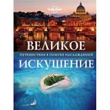 LonelyPlanet Великое искушение. Путешествия в поиске наслаждений, (Эксмо,Бомбора, 2018), 7Б, c.320