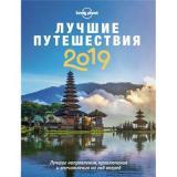 LonelyPlanet Лучшие путешествия 2019 (подарочная), (Эксмо,Бомбора, 2018), 7Б, c.216