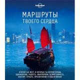 LonelyPlanet Маршруты твоего сердца (подарочная), (Эксмо,Бомбора, 2019), 7Б, c.304