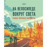 LonelyPlanet На велосипеде вокруг света. Самые эпичные маршруты (подарочная), (Эксмо,Бомбора, 2018), 7Б, c.328