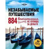 LonelyPlanet Незабываемые путешествия. 884 впечатления, которые не купишь за деньги (подарочная), (Эксмо,Бомбора, 2018), 7Б, c.304