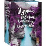 TravelStoryКнигиДляОтдыха Подарок влюбленному в путешествия (комплект из 3-х книг) (в коробке), (Эксмо, 2017), 7Б, c.1056