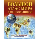 Большой атлас мира для школьников (новейшие карты, уникальные рисунки, наглядные схемы), (АСТ, 2019), 7Бц, c.224
