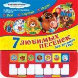7 песенок для детского сада (Союзмультфильм) (звуковой модуль, пианино с 7 клавишами и песенками), (Умка, 2017), К, c.14