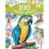 100ТысячВопросовиОтветов 100 тысяч отчего, (АСТ, 2018), 7Б, c.256