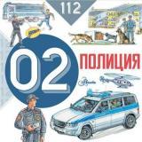 112 Ткачева А.А. Полиция (для младшего школьного возраста), (АСТ, Аванта, 2019), 7Б, c.47