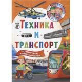 123Вопроса123Ответа Техника и транспорт, (Владис, 2019), 7Бц, c.64