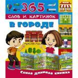 365СловИКартинок В городе (самая длинная книжка) (ширма, карт.), (АСТ, 2017), Л, c.8