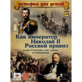 3DBoomИсторияДляДетей Владимиров В.В. Как император Николай II Россией правил, и как Столыпин спас страну от революции (книга с 3D-картинками) (наведи камеру своего гаджета), (Капитал, 2016), Обл, c.48