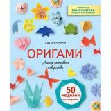 HandMade Клам А. Оригами. Магия японского искусства. 50 моделей для складывания (самоучители нового поколения), (Эксмо, 2019), 7Б, c.224