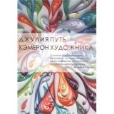 Livebook Кэмерон Дж. Путь художника, (Livebook, 2017), Обл, c.384
