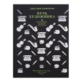 Livebook Кэмерон Дж. Путь художника. Юбилейное издание к 25-летию книги, (Livebook, 2018), 7Б, c.272