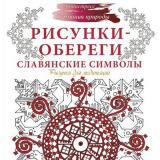 Антистресс Рисунки-обереги. Славянские символы, (АСТ, 2019), Обл, c.48