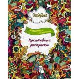 АнтистрессовыеРаскраскиДляВзрослых Зендулы. Альбом для раскрашивания. Креативные раскраски, (Капитал, 2016), Обл, c.60