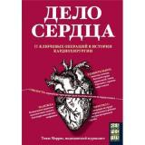 RespectusПутешествиеКСовременнойМедицине Моррис Т. Дело сердца. 11 ключевых операций в истории кардиохирургии, (Эксмо, 2018), 7Б, c.480