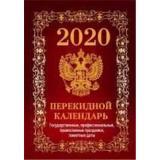 КалендарьНастольныйПерекидной 2020 Госсимволика (государственные, профессиональные праздники, именины, знаменательные даты)  Вид 2 НПК-1-2, (Атберг98, Кострома, 2019), Обл, c.368