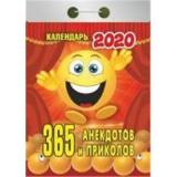КалендарьОтрывной 2020 365 анекдотов и приколов, (Кострома, 2019), Обл, c.391