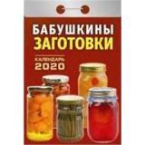 КалендарьОтрывной 2020 Бабушкины заготовки, (Кострома, 2019), Обл, c.391