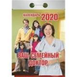КалендарьОтрывной 2020 Ваш семейный доктор, (Кострома, 2019), Обл, c.391