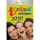 КалендарьОтрывной 2020 Веселый, (Кострома, 2019), Обл, c.391