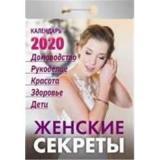 КалендарьОтрывной 2020 Женские секреты, (Кострома, 2019), Обл, c.391