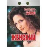 КалендарьОтрывной 2020 Женский, (Кострома, 2019), Обл, c.391