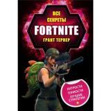 Тернер Г. Все секреты Fortnite (руководство для игры), (Эксмо, 2019), Обл, c.240