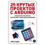 Электроника Геддес М. 25 крутых проектов с Arduino (для начинающих), (Эксмо, 2019), Обл, c.272