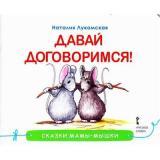 СказкиМамыМышки Лукомская Н. Давай договоримся!, (Русское слово, 2017), Обл, c.32