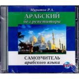 CD MP3 к учебнику Муратов Р.А.