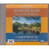 CD MP3 Корейский без репетитора. Самоучитель (Минин П.К.) (10988), (СлавянскийДомКниги, 2018), Кор, c.1