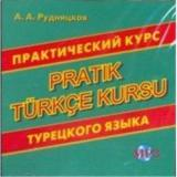 CD МР3 Аудиокурс к практическому курсу турецкого языка (Рудницкая А.А.), (СлавянскийДомКниги,ХитКнига, 2019), Кор