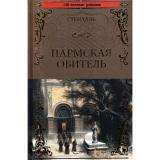 100ВеликихРоманов Стендаль Пармская обитель, (Вече, 2017), 7Б, c.512