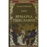 100ВеликихРоманов Теккерей У. Ярмарка тщеславия, (Вече, 2018), 7Бц, c.704